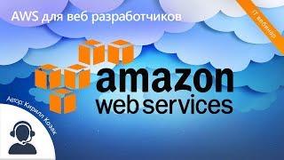AWS для веб разработчиков