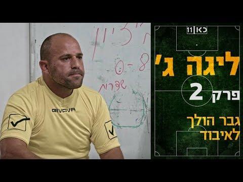 ליגה ג' - פרק 2