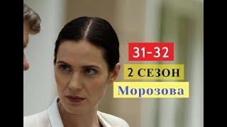 Морозова 2 Сезон сериал с 31 по 32 серию Анонс Содержание серий
