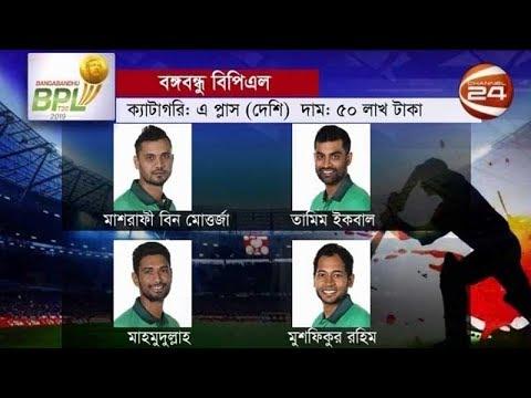 খেলার খবর | Sports 24 | 17 October 2019