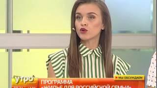 Жилье для российской семьи. Утро с Губернией. 29/08/2016.
