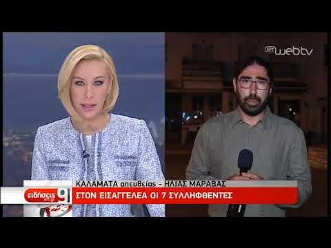 Καλαμάτα: Στον εισαγγελέα 7 για τον θάνατο του εικονολήπτη   29/4/2019   ΕΡΤ