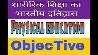 शारीरिक शिक्षा का भारतीय इतिहास Indian History Of Physical Education