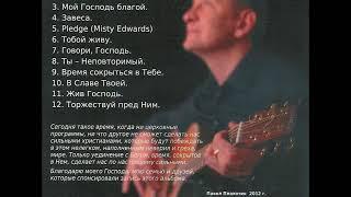 Павел Плахотин/ Время сокрыться в Тебе(2012)