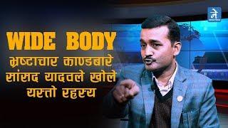 WIDE BODY भ्रष्टाचार काण्डबारे सांसद यादवले खोले यस्तो रहस्य l Pradip Yadav l Suraj DG Khanal