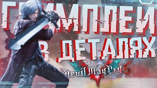 В деталях про геймплей Devil May Cry 5