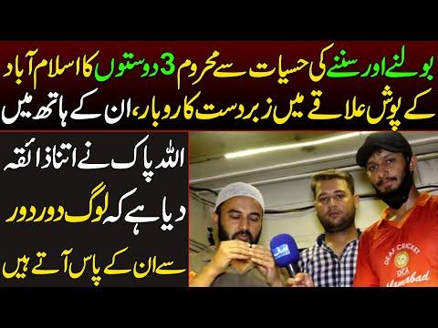 بولنے اور سننے کی حسیات سے محروم 3دوستوں کا اسلام آباد کے پوش علاقے میں زبردست کاروبار؟ویڈیو دیکھیں