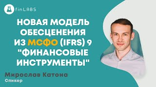 Новая модель обесценения из МСФО (IFRS) 9