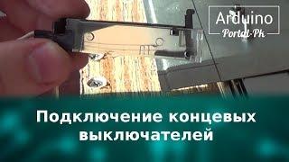 Подключение концевых выключателей (концевики) на  ЧПУ станок