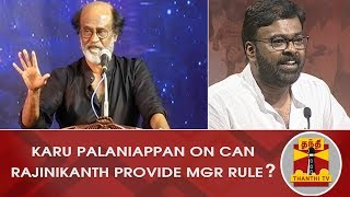 Karu Palaniappan on  'Can Rajinikanth provide MGR Rule?' | Makkal Mandram | Thanthi TV