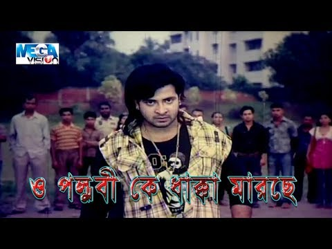 O Pollobi Ke Dakka Marche | Movie Screen | Amar Challenge | Shakib Khan | Shahara |