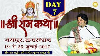 Shri Ram Katha | Jaipur (Raj.) | Day- 7 by By H.H.Shri Sanjeev Krishna Thakur ji