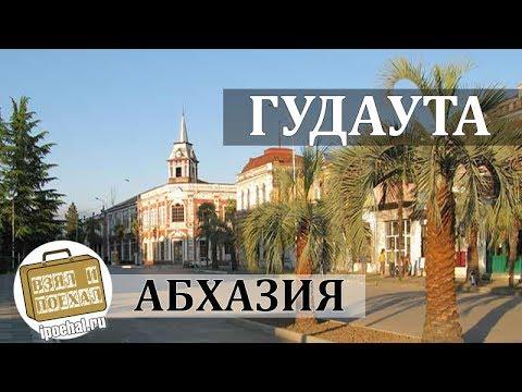 Гудаута, Абхазия. Пляж, горы, отели. Краткий обзор курорта