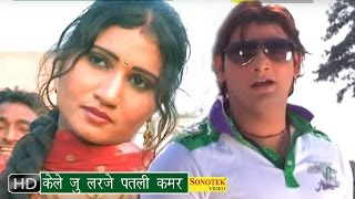 Kele Ju Larje Patli Kamar केले जू लरजे 70 Aashiqee Vijay Verma Haryanvi Hits Song Sonotek