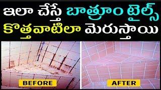 ఇలా చేస్తే బాత్రూం టైల్స్ కొత్తవాటిలా తళ తళ మెరుస్తాయి   Home Tips    Telugu Home Tips