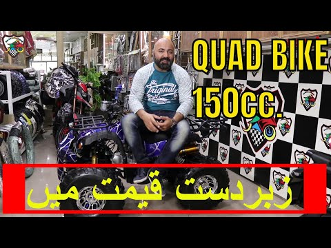 Best 150cc ATV Quad Bike | Bike Mate PK