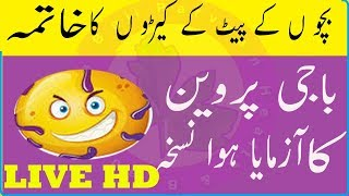 Pait Mein Keeray Ka Ilaj - Home Remedies For Stomach Worms - Intestinal Worms Treatment In Urdu