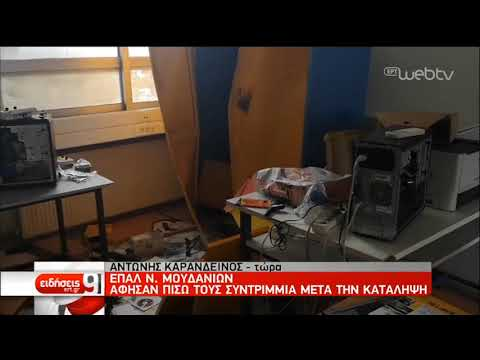 ΕΠΑΛ Ν. Μουδανιών: Άφησαν πίσω τους συντρίμμια μετά την κατάληψη   12/11/2019   ΕΡΤ