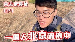 來去爬長城EP1   一個人在北京流浪中!