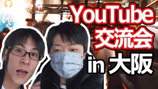 【YouTube交流会 in 大阪】イベント初参加! YouTube Exchange Meeting in Osaka!
