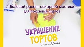 Базовый рецепт маршмелоу мастики для тортов - Mastic - Украшение тортов с Натальей Фёдоровой
