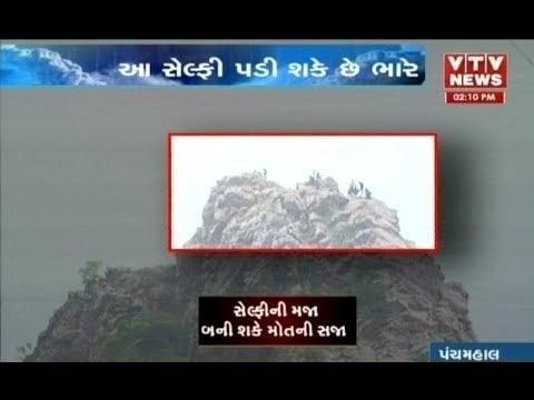 Panchmahal: #SELFIE ની મજા તમારા માટે બની શકે છે મોતની સજા, સેલ્ફી જોઈએ છે કે જીવન? | Vtv Gujarati