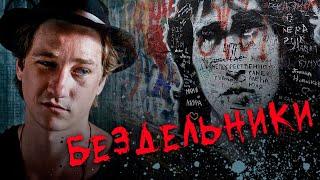 БЕЗДЕЛЬНИКИ / Фильм. Мелодрама