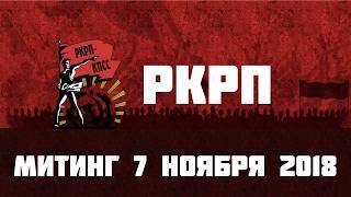 Митинг в день Революции в Ленинграде. 2018 год