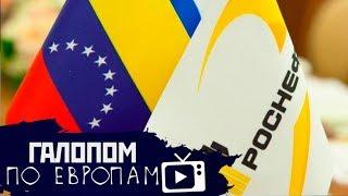 Роснефть в Венесуэле, Письмо Трампа Эрдогану, Новый кризис // Галопом по Европам #110