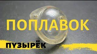 Поплавок на щуку из теннисного шарика