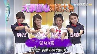 2015.12.17大學生了沒完整版 大學甜心舞團挑戰賽!