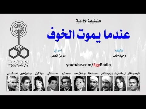 التمثيلية الإذاعية׃ عندما يموت الخوف