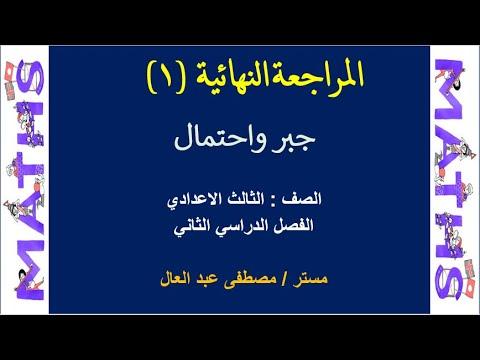 مراجعة (1) جبر واحتمال  | مستر/مصطفى عبد العال | الرياضيات الصف الثالث الاعدادى الترم الثانى | طالب اون لاين