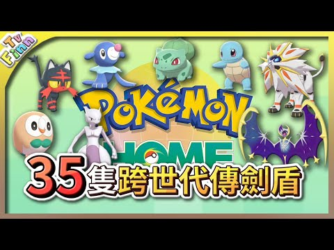 Pokemon HOME 使用完全攻略!