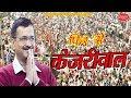 फिर से केजरीवाल 2020 || Best Election Song || Arvind Kejriwal || Aam Aadmi Party