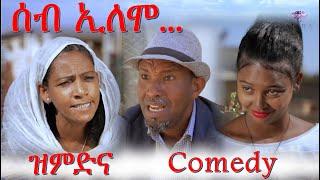 MARA E. : ሰብ ኢሎሞ - ዝምድና , Seb Elomo - By Memhr Teame Arefaine -Eritrean Comedy 2021