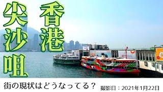 <香港>香港の今をお届けします|2021年1月22日|尖沙咀(チムサーチョイ)