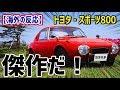 【海外の反応】衝撃!「トヨタ・スポーツ800」ヨタハチの愛称で親しまれる名車がかっこいい・・・!海外「傑作だ!」「時代を超えた美しさだな」