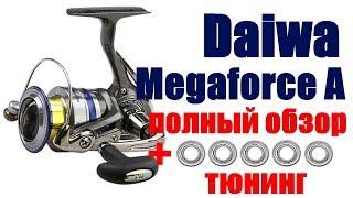 Удилище с кольцами daiwa megaforce
