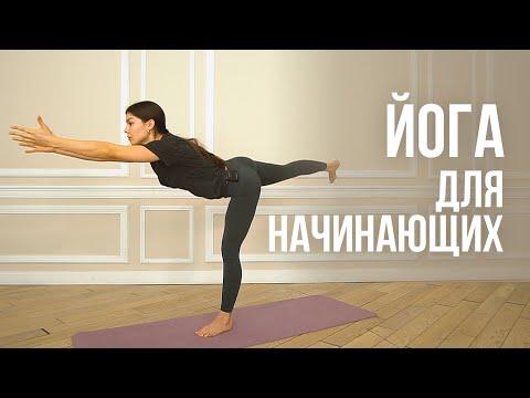 Йога для начинающих в домашних условиях   30-минут онлайн занятия. Позы йоги