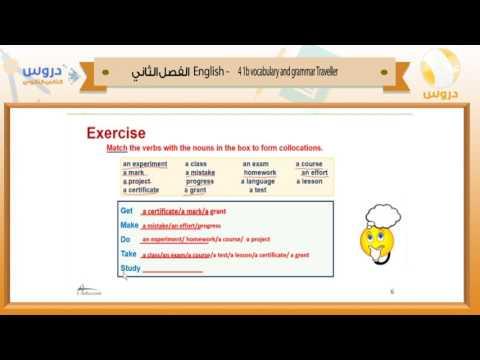 الثاني المتوسط | الفصل الدراسي الثاني 1438 | الانجليزية  | 1b vocabulary and grammar traveller 4