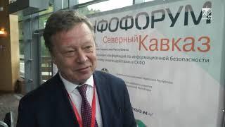 Александр Жуков, секретарь Оргкомитета «Инфофорума» о важности кибербезопасности