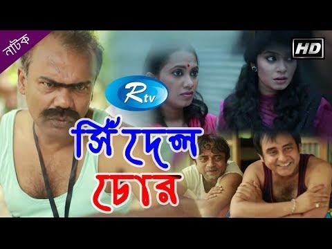 Shidhel Chor | Fazlur Rahman Babu | Alvi | A Kh M Hasan | Rtv special Drama | Rtv