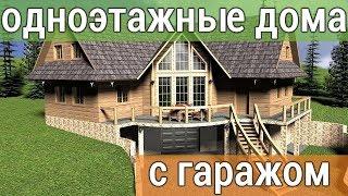 Одноэтажный дом с гаражом: проекты красивых коттеджей под ключ с одним и двумя гаражами, фото