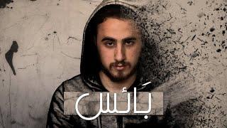 اغاني طرب MP3 بائس .. راب حزين 2020 - Lorans & Mr Qarwasha تحميل MP3