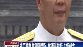 蔡任內首位將官 黃曙光晉任上將司令-民視新聞