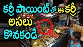 కర్రీ పాయింట్ లో కూరల వెనకాల దాగున్న నిజాలు Beware Of Curry Points Shocking Facts about Curry Points