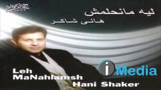 تحميل اغاني Hany Shaker - Ghalta / هاني شاكر - غلطة MP3