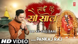 साईं के सौ साल I Sai Ke Sau Saal I PANKAJ RAJ I New Latest Full HD Video Song