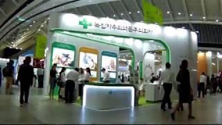 2017 인천세계수의사대회 녹십자수의약품부스